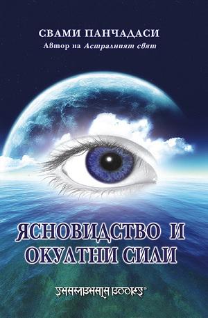 е-книга - Ясновидство и окултни сили