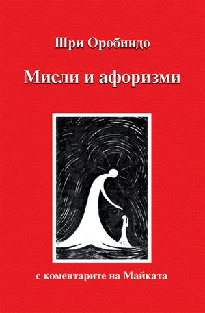 е-книга - Мисли и афоризми -  с коментарите на Майката