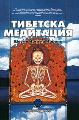 е-книга - Тибетска Медитация. Шестте Йоги на Наропа