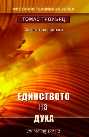 е-книга - Единството на духа - Законът на растежа