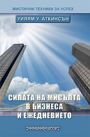 е-книга - Силата на мисълта в бизнеса и ежедневието