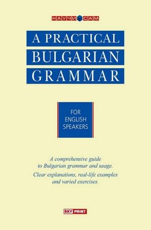е-книга - Practical Bulgarian Grammar