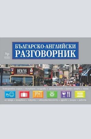е-книга - Българско- английски разговорник