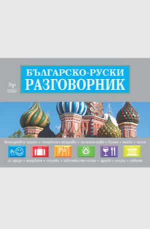 е-книга - Българско- руски разговорник