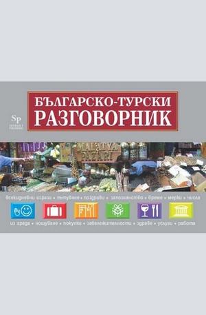 е-книга - Българско- турски разговорник