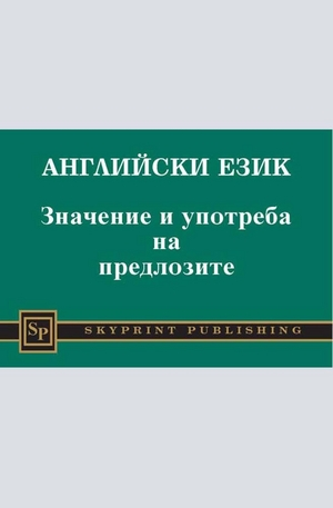 е-книга - Английски език - Значение и употреба на предлозите