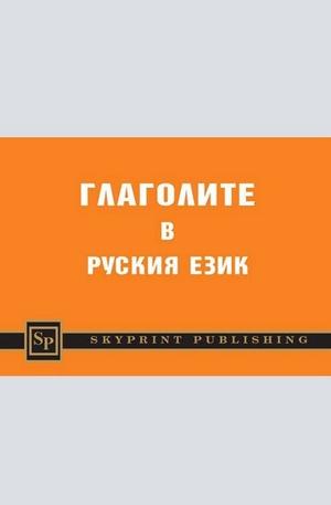 е-книга - Глаголите в руския език