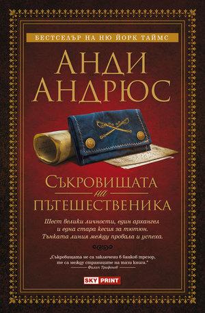 е-книга - Съкровищата на пътешественика