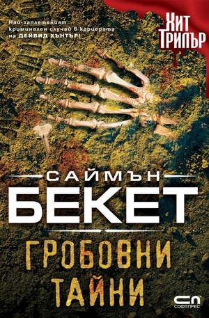 е-книга - Гробовни тайни