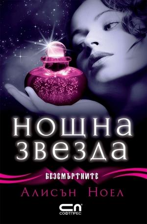 е-книга - Безсмъртните - Нощна звезда (книга пета)