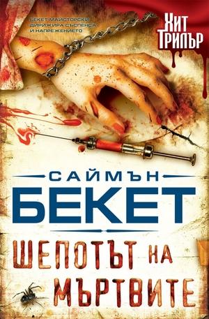 е-книга - Шепотът на мъртвите