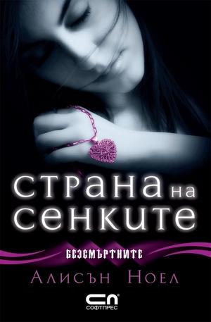 е-книга - Безсмъртните - Страна на сенките (книга трета)