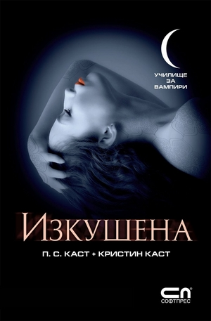 е-книга - Училище за вампири: Изкушена (книга шеста)