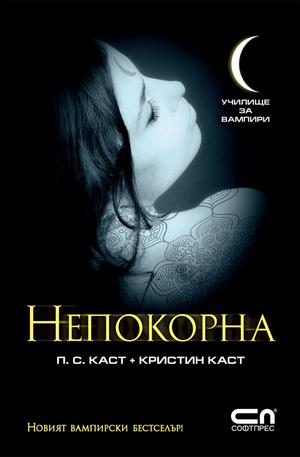 е-книга - Училище за вампири: Непокорна (книга четвърта)