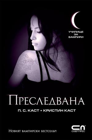 е-книга - Училище за вампири: Преследвана (книга пета)