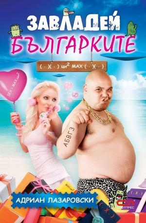 е-книга - Завладей българките