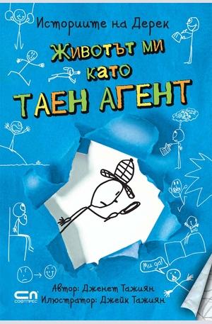 е-книга - Животът ми като таен агент - кн.1