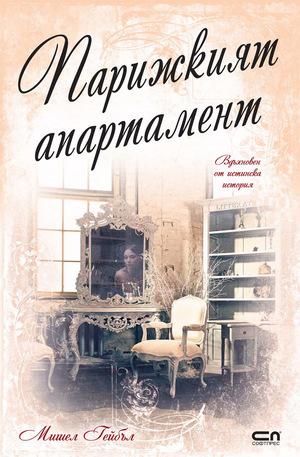 е-книга - Парижкият апартамент