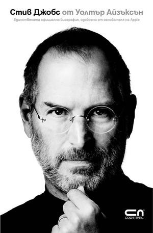 е-книга - Стив Джобс от Уолтър Айзъксън