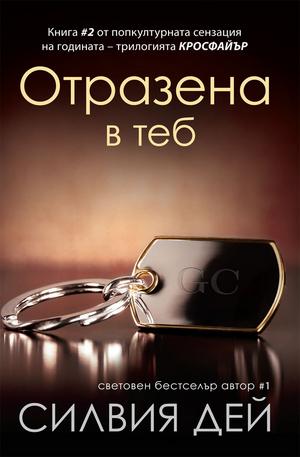 е-книга - Отразена в теб - кн.2