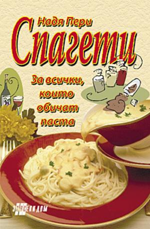 е-книга - Спагети