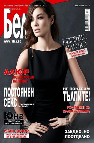 е-списание -  Бела - брой 10/2012