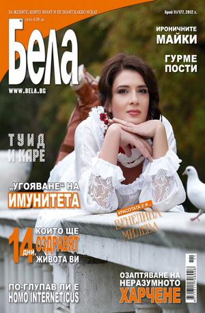 е-списание - Бела - брой 11/2012