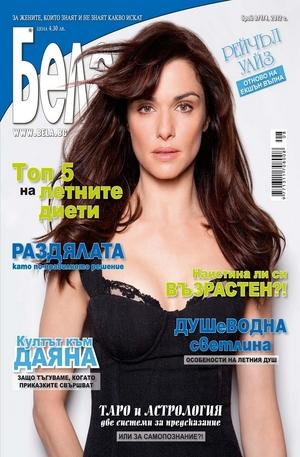 е-списание - Бела - брой 8/2012
