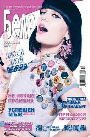 е-списание - Бела/брой 12