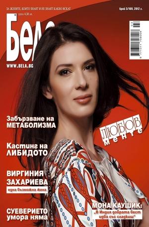 е-списание - Бела - брой 3/2012