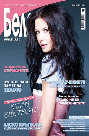 е-списание - Бела - брой 6/2012