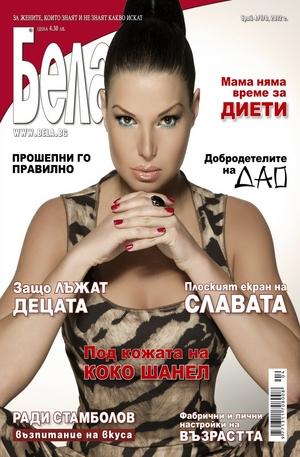 е-списание - Бела - брой 4/2012