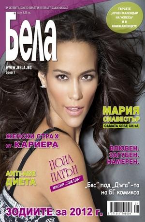 е-списание - Бела/брой 1