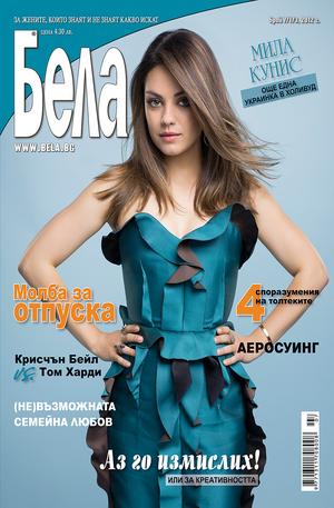 е-списание - Бела - брой 7/2012