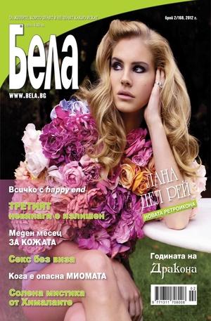 е-списание - Бела - брой 2/2012