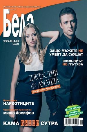 е-списание - Бела/брой 11