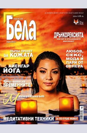 е-списание - Бела - брой 3/2013