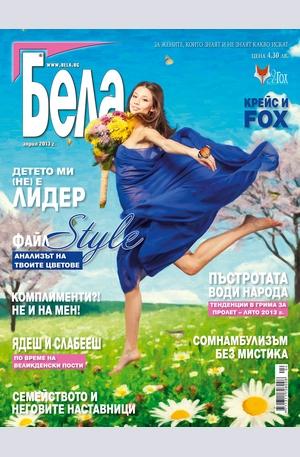 е-списание - Бела- брой 4/2013