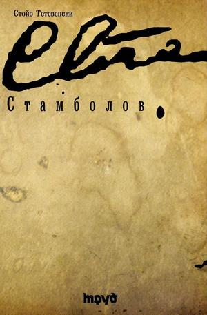 е-книга - Стамболов
