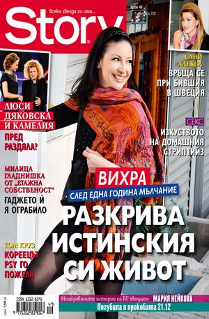 е-списание - Story- брой 49/2012