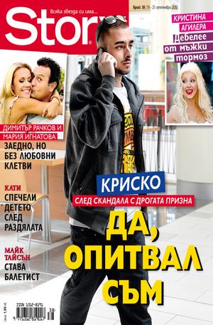е-списание - Story- брой 38/2012