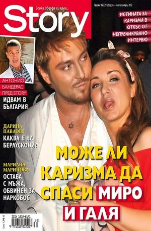 е-списание - Story- брой 35/2012
