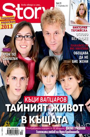 е-списание - Story- брой 50/2012