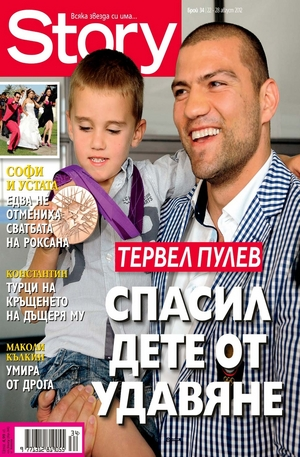 е-списание - Story- брой 34/2012