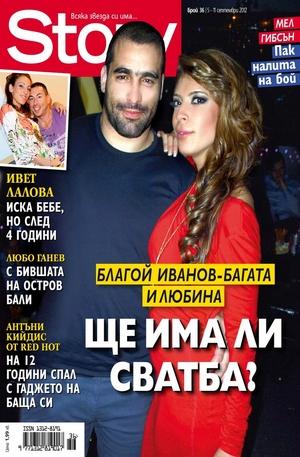 е-списание - Story- брой 36/2012