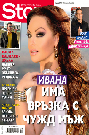 е-списание - Story- брой 37/2012