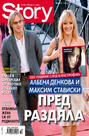 е-списание - Story- брой 32/2012