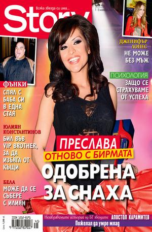 е-списание - Story- брой 45/2012