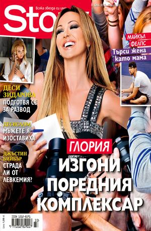 е-списание - Story- брой 33/2012