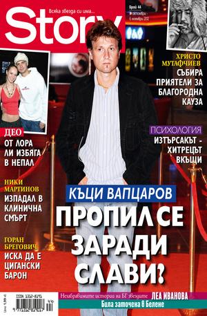 е-списание - Story- брой 44/2012